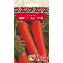Морква Королева Осені 3г