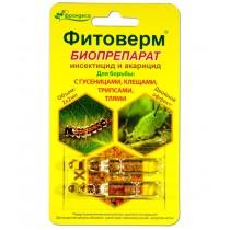 Фитоверм (2*2 мл)